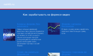 Net46.ru thumbnail