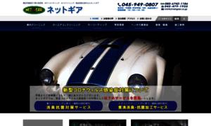 Netgear.co.jp thumbnail