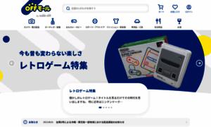 Netmall.hardoff.co.jp thumbnail
