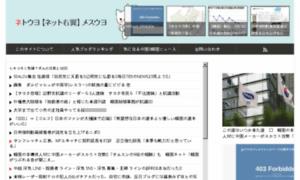 Netouyo.jp thumbnail