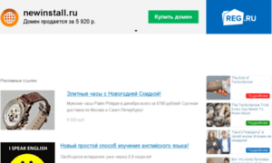 Newinstall.ru thumbnail
