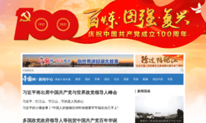 News.china.com.cn thumbnail