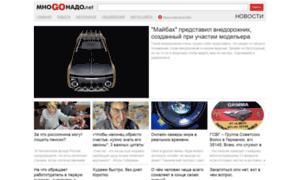 News.mnogonado.net thumbnail