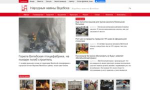 News.vitebsk.cc thumbnail