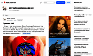 Newword21.mirtesen.ru thumbnail