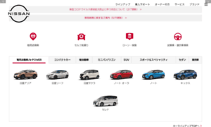 Nissan.co.jp thumbnail