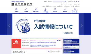 Nittai.ac.jp thumbnail