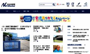 Nnn.co.jp thumbnail
