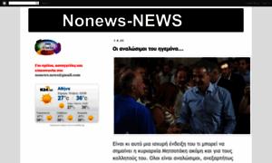 Nonews-news.blogspot.gr thumbnail