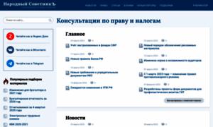Nsovetnik.ru thumbnail