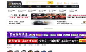 Ntcar.cn thumbnail