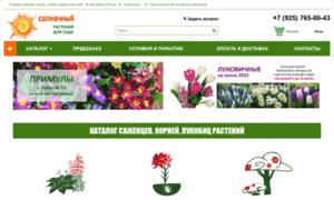 Nursery-garden.ru thumbnail