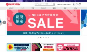 Nursery.co.jp thumbnail