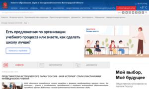 Obraz.volgograd.ru thumbnail