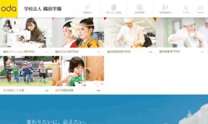 Oda.ac.jp thumbnail