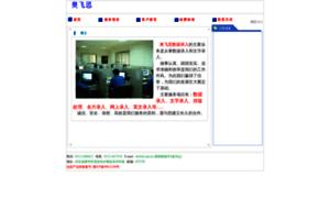 Ofc.com.cn thumbnail