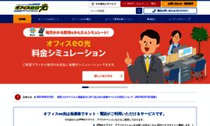 Office-eo.jp thumbnail