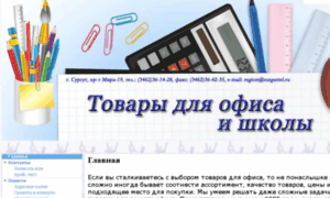 Ofictovar.ru thumbnail