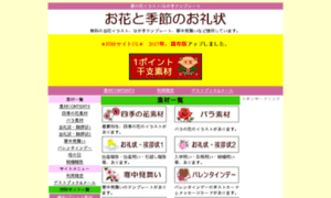 Ohana.sakura.ne.jp thumbnail