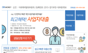 Ok-speedloan.co.kr thumbnail
