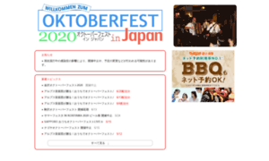 Okt-fest.jp thumbnail