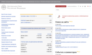Old.cbr.ru thumbnail