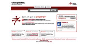 Omsk.jobsite.ru thumbnail
