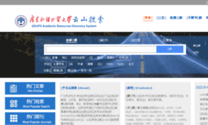 Opac.gdufs.edu.cn thumbnail