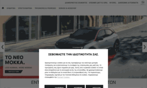 Opel.gr thumbnail