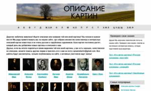 Opisanie-kartin.ru thumbnail