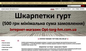 Opt-torg-hm.com.ua thumbnail