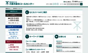 Osaka-city-callcenter.jp thumbnail