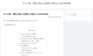 Otaki-herbgarden.jp thumbnail