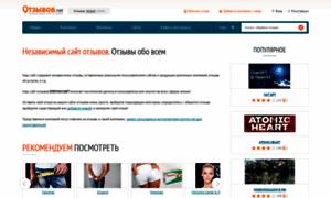 Otzyvov.net thumbnail