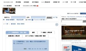 P1.hkexam.com thumbnail