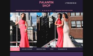 Palantinshop.ru thumbnail