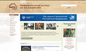 Paleo.ru thumbnail