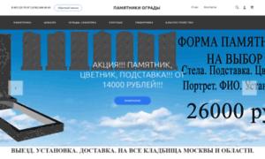 Pamyatniky-ogrady.ru thumbnail