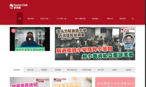 Parentclub.com.hk thumbnail