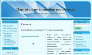 Partckom.ru thumbnail