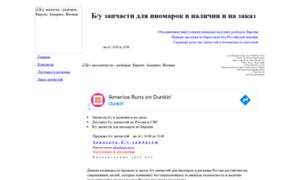 Parts-spb.ru thumbnail