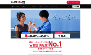 Partyparty.jp thumbnail