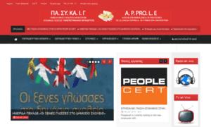 Paspif.gr thumbnail