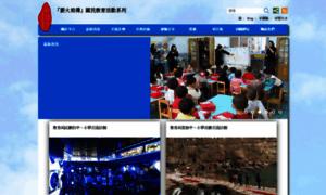 Passontorch.org.hk thumbnail