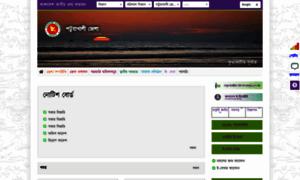 Patuakhali.gov.bd thumbnail