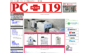 Pc-119.co.jp thumbnail