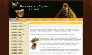 Pchelu.com.ua thumbnail