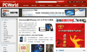 Pcw.com.cn thumbnail