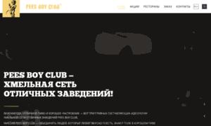 Peesboyclub.com.ua thumbnail