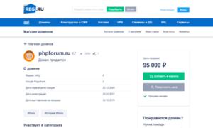 Phpforum.ru thumbnail